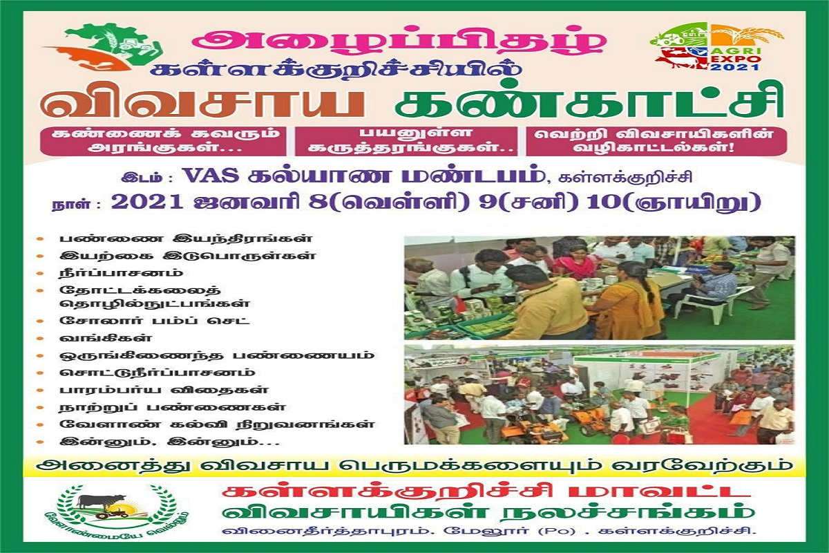 Spectacular Agricultural Exhibition - Organized in Kallakurichi!