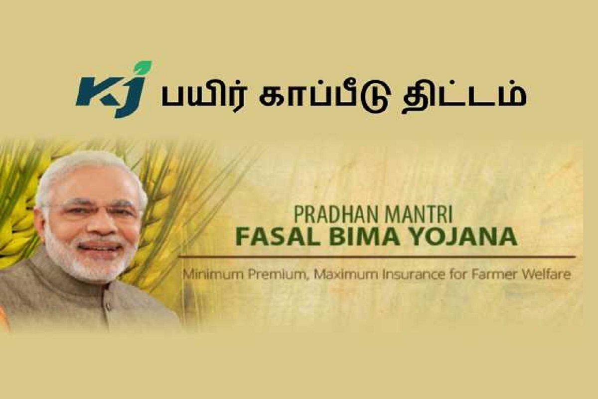 Prime Minister's Crop Insurance Scheme - Damage Registration Simplification!