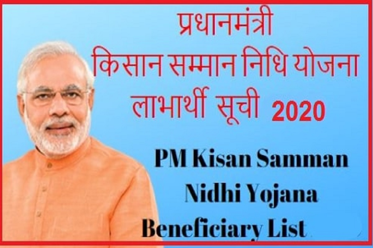 PM-Kisan 8th installment - did you received or not? Isn't it Simple way to make sure!