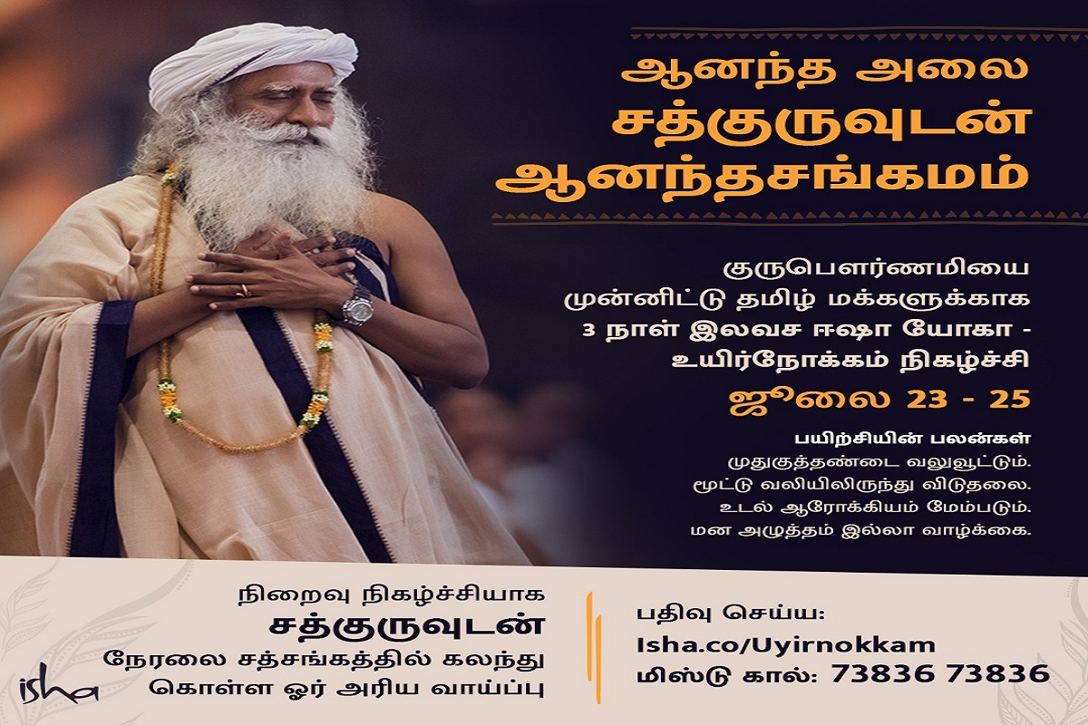3 day free yoga class - Isha arranges to participate at home!