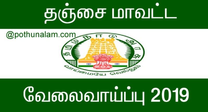 Thanjavur district cooperative bank