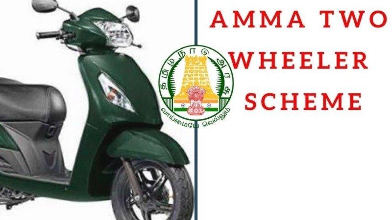 amma 2 wheeler scheme
