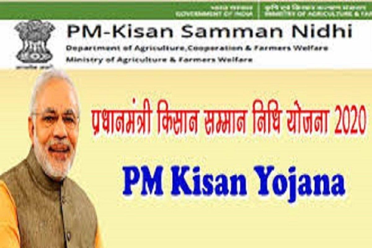 PM KISAN: 4 arrested, including female officer, in Kisan scam