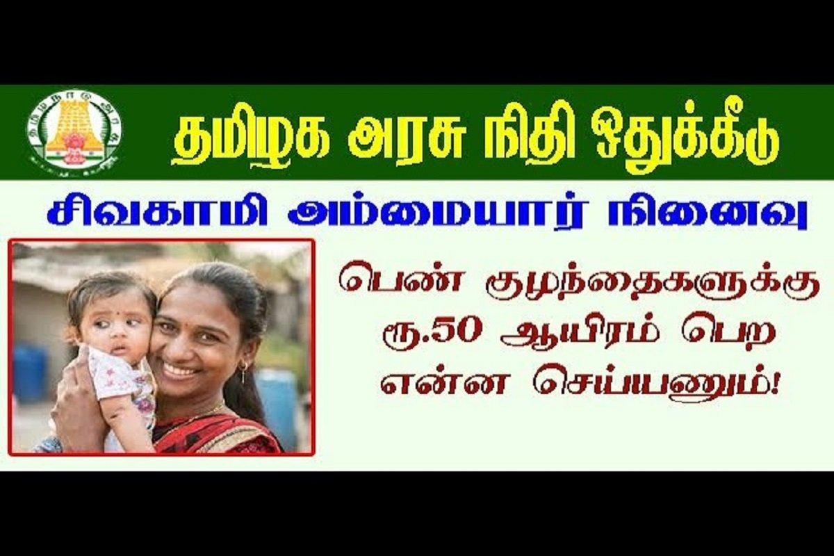 Government of Tamil Nadu's Superb Scheme -